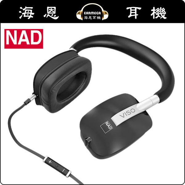 【海恩特價 ing】NAD VISO HP50 耳罩耳機 熱賣40年 支援Apple線控功能 時尚前衛的風格 完美平衡