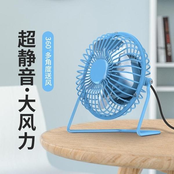 【免運】usb小風扇迷你小電風扇隨身小型便攜式家用桌面充電寶靜音風扇