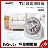 Massey MAS-717 循環扇 7吋靜音循環扇 三段風速 時尚造型 上下90度調整角度 加壓高效渦輪 可傑
