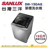含拆箱定位+舊機回收 台灣三洋 SANLUX SW-15DAG 單槽 洗衣機 15kg 公司貨 不鏽鋼 變頻 大容量