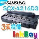 SAMSUNG SCX-4216D3/SCX-4216/4216D3/4216  環保碳粉匣3支超值組,適用:SCX-4016/4116/4216f/SF-560/565P