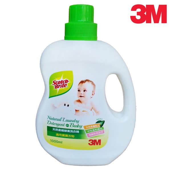 【3M】天然柔纖酵素洗衣精 1000ml/罐