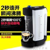 速熱水龍頭 2秒速熱飲水機即開式開水壺家用全自動電熱水壺220V igo 卡卡西