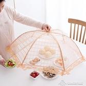 可折疊飯菜罩子食物防蒼蠅蓋菜罩長方形遮菜傘罩飯桌餐桌罩 【母親節禮物】