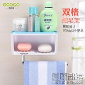 創意衛生間免打孔肥皂架吸盤瀝水大號雙層香皂置物架壁掛式肥皂盒【萬聖節推薦】
