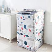 防水波輪洗衣機罩全包防塵罩布 滾筒式全自動防曬洗衣機套igo『潮流世家』
