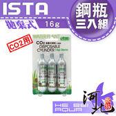 [ 河北水族 ] 伊士達 ISTA 《拋棄式》CO2鋼瓶【16g三入】