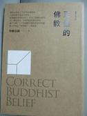 【書寶二手書T8/宗教_IMU】正信的佛教_聖嚴法師