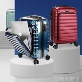 思慕爾商務旅行拉桿箱男女24行李箱萬向輪登機箱子20寸PC密碼拖箱 NMS蘿莉新品