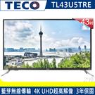 《送壁掛架及安裝》TECO東元 43吋TL43U5TRE 4K 一般聯網液晶顯示器(無數位電視接收功能)