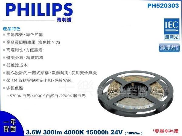 PHILIPS飛利浦 LS050s LED3/NW 3.6W 4000K 自然光 24V 5m 燈帶 燈條 軟條燈 PH520303