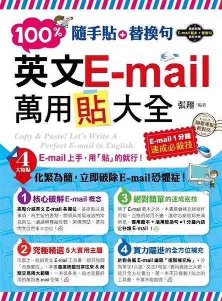 (二手書)隨手貼+替換句:100%英文E-mail萬用貼大全