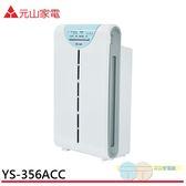 *元元家電館*元山 三合一光觸媒/負離子/定時空氣清淨機 YS-356ACC