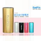 KooPin 鋁合金 行動電源 1A+台灣製造k7-5200 USB移動充電 鋰電池芯 LED手電筒 蘋果 安卓
