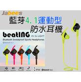 ✔Jabees BEATING 專業運動型藍牙耳機 IPX4 生活防水 雙耳雙待機立體聲藍牙4.1版 多國語音提示