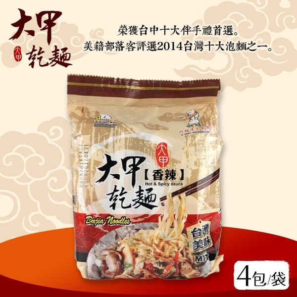 大甲乾麵-香辣(全素) 4包/袋