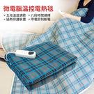 【百貨通】潔寶微電腦溫控電熱毯T2-G