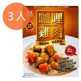 味王調理包-咖哩雞肉200g(3盒)/組【康鄰超市】