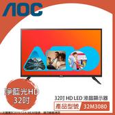 【免運費】AOC 32吋 電視 HD LED淨藍光液晶顯示器+視訊盒 32M3080 (32型液晶電視) 尾牙 摸彩