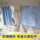 創意兒童汽車遮陽簾車窗簾吸盤式車載遮光簾側窗防曬卡通車用窗簾 【母親節禮物】