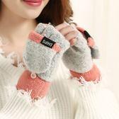 手套女冬季可愛露指卡通翻蓋保暖學生騎車開車觸屏毛線手套男加厚