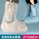 一次性鞋套無紡布防塵高筒靴套加厚加長隔離防護腳套車間防疫鞋套 樂活生活館