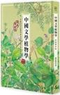 中國文學植物學(經典傳世版)【城邦讀書花園】