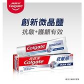 高露潔抗敏感微晶鹽護齦牙膏120克