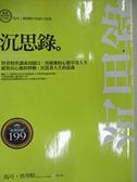 【書寶二手書T9/翻譯小說_IEH】沉思錄_馬可.奧里略