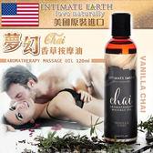 買送贈品免運送潤滑液 天然成分原裝進口美國Intimate Earth-Chai 夢幻香草口味甜蜜按摩油 120ml