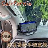 ※California Ocean Coast Beach露營車 儀表板免吸盤導航架 手機架 導航支架 大開口 福斯 T5 T6