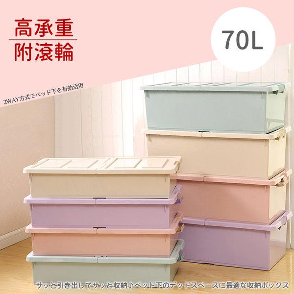 衣服收納箱 草本風掀蓋收納箱-加大款-70L 收納盒 玩具收納箱 床下收納《YV8369》快樂生活網