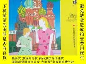 二手書博民逛書店罕見走遍全球:俄羅斯、烏克蘭、白俄羅斯、高加索各國Y7951 [