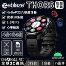 Zeblaze THOR 6智慧手錶 4+64GB 4G插卡 安卓10系統 1.6吋IPS螢幕 心率檢測 運動模式 臉部