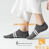 5雙丨條紋船襪男士純棉防臭吸汗短襪潮運動低幫淺口襪子夏季薄款【慢客生活】