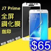 美特柏2.5D 三星J7prime 彩色全覆蓋鋼化玻璃膜 全膠帶底板 手機螢幕貼膜 防刮防爆