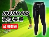 INSTAR PRO 男女緊身長褲(台灣製 慢跑 路跑 緊身褲 束褲 內搭褲≡排汗專家≡