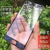 OPPOR9S鋼化膜3D曲面R9全屏全覆蓋R9s plus手機玻璃貼膜R11無白邊 喵小姐