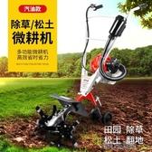 汽油二沖程手推式多功能微耕機小型農用打草除草機鬆土機割灌機YJT 暖心生活館