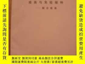 二手書博民逛書店罕見疫苗與免疫接種-聯合疫苗Y12820 中國生物製品總公司 出