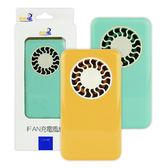 I fan 充電風扇/充電行動便攜式 乙入◆86小舖◆