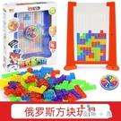 俄羅斯方塊兒童積木拼圖玩具益智力開發男女邏輯思維【奇趣小屋】