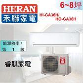 【HERAN 禾聯】6~8坪 變頻 一對一 壁掛 分離式冷氣 HI-GA36H / HO-GA36H 下單前先確認是否有貨