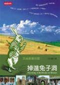 (二手書)掉進兔子洞-英倫童書地圖