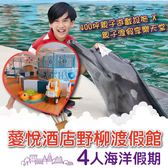 薆悅酒店野柳渡假館-樂活家庭客房四人海洋假期(贈兒童一泊一食)