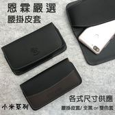 【腰掛皮套】Xiaomi 紅米Note3特製版 5.5吋 手機腰掛皮套 橫式皮套 手機皮套 保護殼 腰夾
