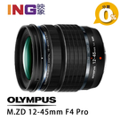 【24期0利率】Olympus M.ZD 12-45mm F4.0 PRO 元佑公司貨 M.Zuiko Digital ED 12-45 f/4