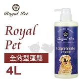 PetLand寵物樂園《Royal Pet 皇家寵物》天然草本精華沐浴乳-全效型蓬鬆洗毛精 4L