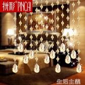 珠簾 水晶珠簾隔斷簾臥室客廳鞋櫃歐式裝飾成品玻璃門簾奢華隔斷 MKS生活主義