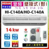 【禾聯冷氣】14kw約6噸 變頻冷專分離式冷氣《HI/HO-C140》全機3年主機板7年壓縮機10年保固